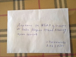 """Когато малкото означава наистина много! Баба Надие дари пенсията си за МБАЛ """"Исперих"""""""