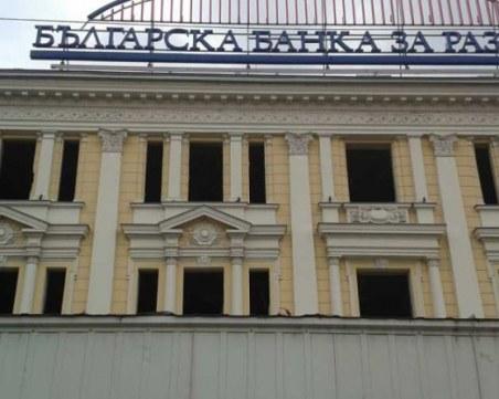 Българската банка за развитие сключва до края на седмицата договори с търговските банки