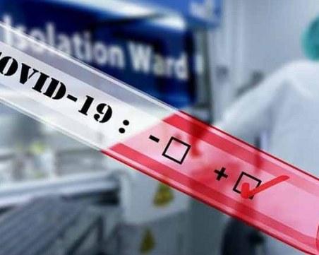 12 нови случая на COVID-19 у нас, още един пациент издъхна