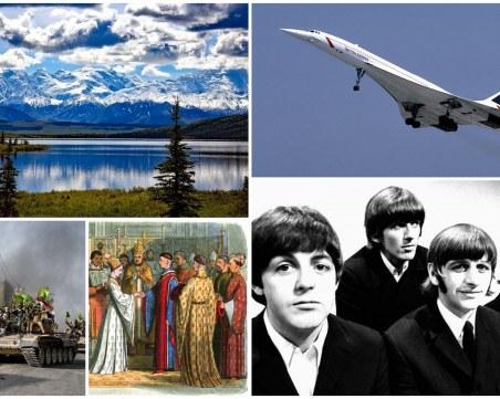 На този ден: САЩ купува Аляска от Русия, Бийтълс се разпадат