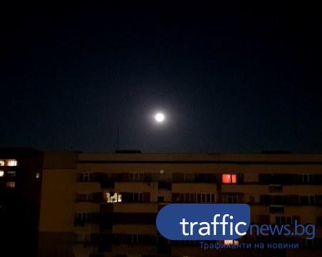Суперлуна освети Пловдив тази нощ