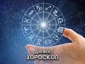Хороскоп за 10 април: Овни - мислете за бъдещето, Телци - постъпете като зрели хора