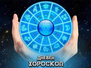 Хороскоп за 9 април: Водолеи - наблегнете на духовните си качества, Риби - ще бъдете щастливи