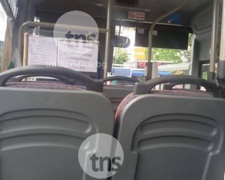 Уволнен кондуктор задигна 100 билета от градския транспорт