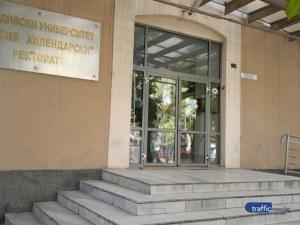 Пловдивски университет ще остане затворен до 13 май