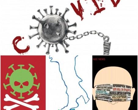 Пловдивски ученици превърнаха коронавируса в герой на плакатите си