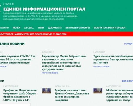 Пуснаха единен информационен портал за COVID-19 в България