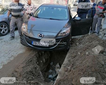 Кола пропадна в голям ров в центъра на Пловдив