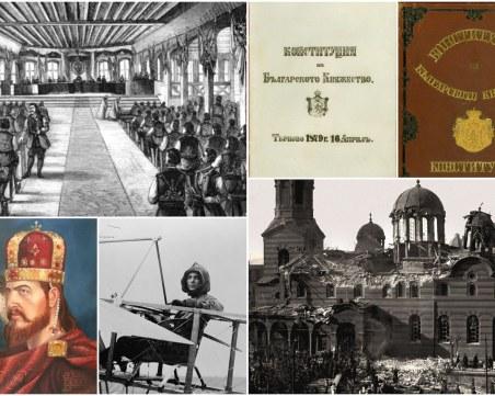 На този ден: Отбелязваме 141 години от приемането на първата българска конституция