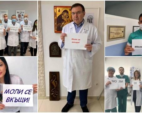 Български медици призовават