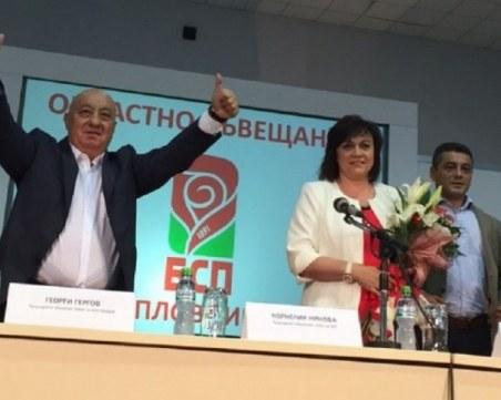 Пловдивски депутати от БСП скочиха на Георги Гергов, поискаха да се разграничи от партията