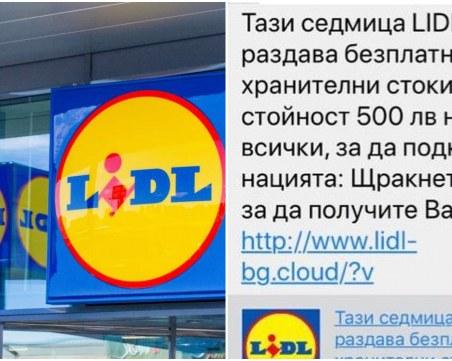 След безплатните маратонки, раздават ваучери за 500 лева от името на Лидъл
