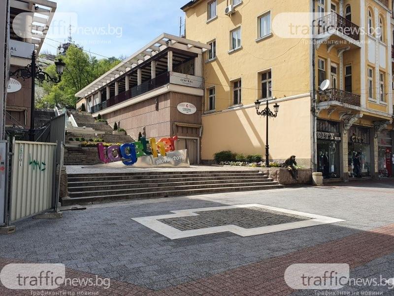 """Пловдив се включва в международната инициатива """"Европа вкъщи"""