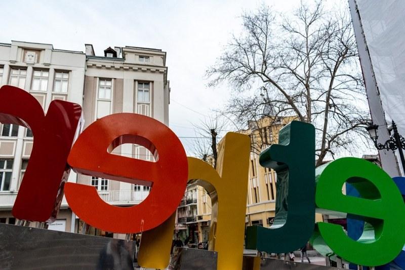 Стартира Кризисният фонд за подкрепа на независими пловдивски творци и артисти