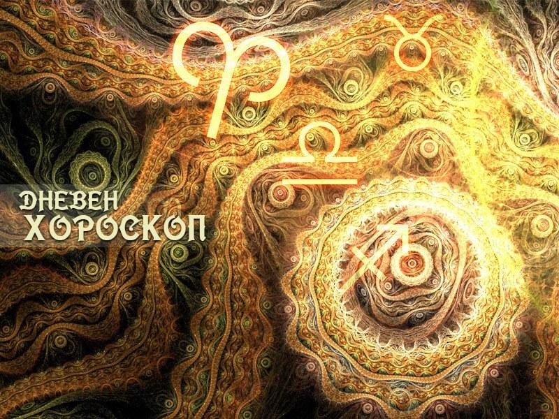Хороскоп за 5 май: Водолеи - бъдете смели, Риби - забравете за дребните проблеми