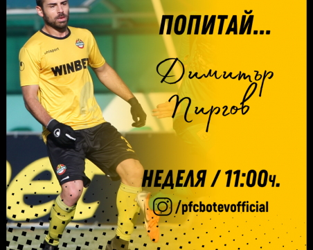 Защитник на Ботев ще отговаря на въпроси на феновете