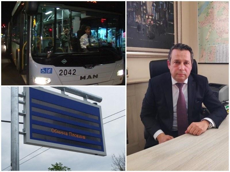 Градският транспорт на Пловдив бе върнат години назад, а ръководителят му се криеше от гузната си съвест