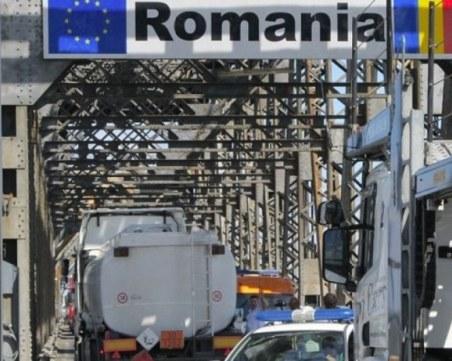 Българите вече могат да минават транзит през Румъния