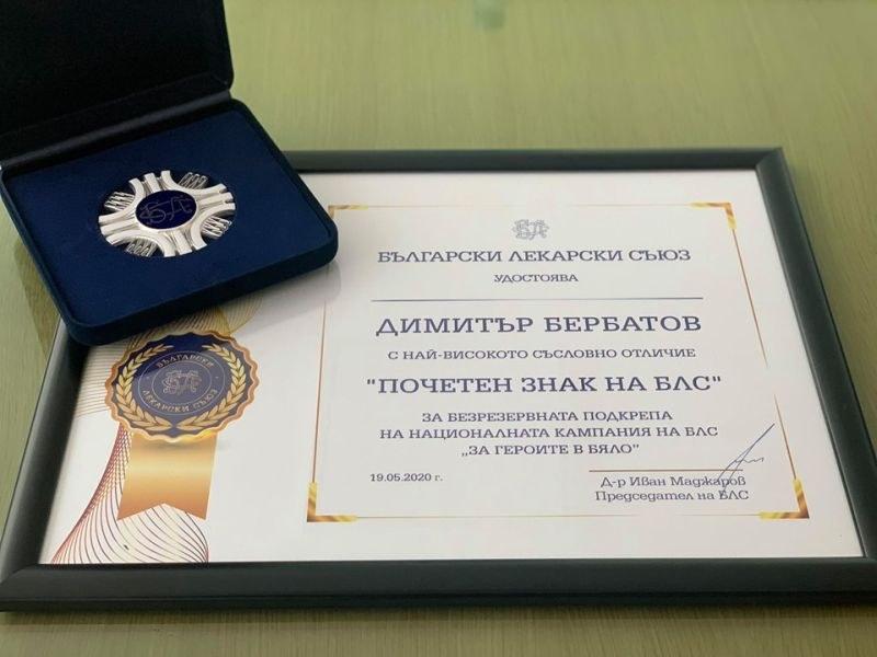 Димитър Бербатов с почетен знак на Българския лекарски съюз
