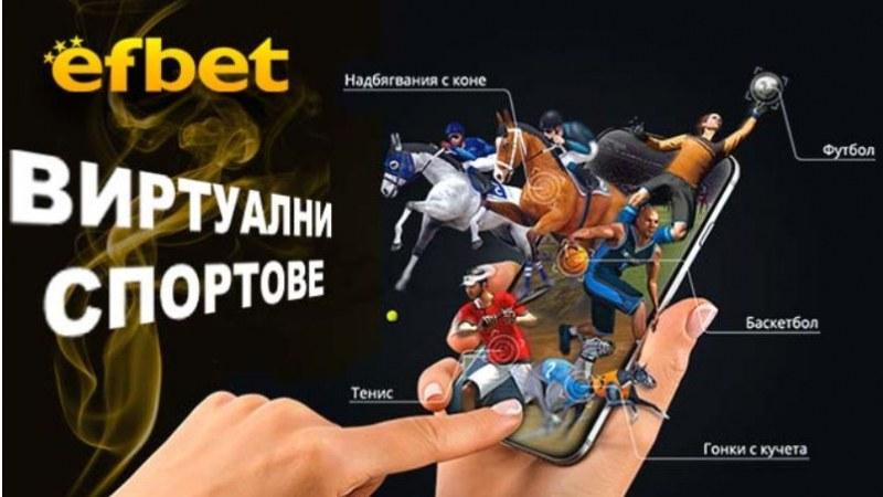 Виртуалният футбол в Ефбет е допълнително забавление за играчите на букмейкъра