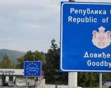 Отпадат ограниченията за преминаване на границата със Сърбия