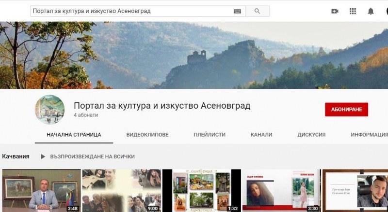 Асеновград стартира Портал за култура и изкуство в YouTube