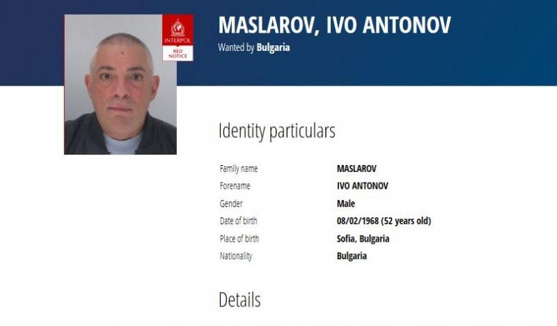 Интерпол издаде червена бюлетина за Иво Масларов