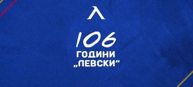 Локо поздрави Левски за годишнината