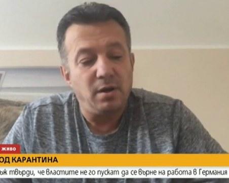 Българин - под карантина, след като се опита да мине транзит през страната