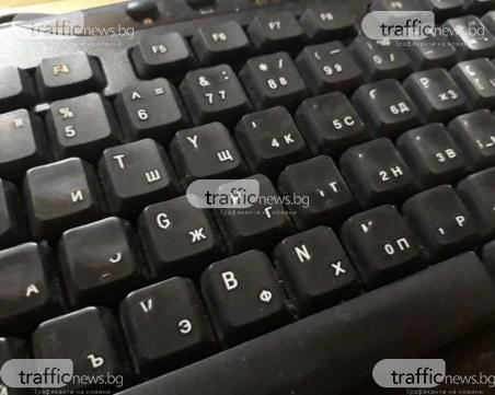 Предлагат промени на клавиатурата на кирилица