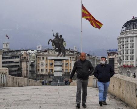 Пада блокадата на Северна Македония