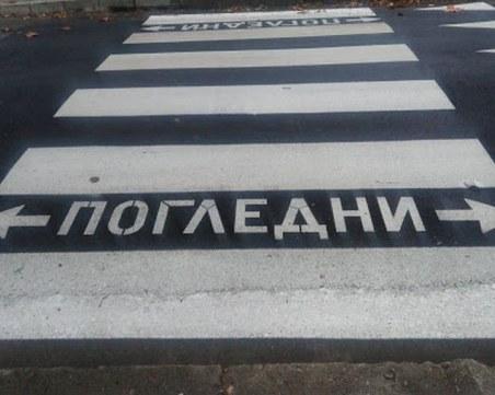 Задържаха шофьора, блъснал майка с 6-годишно дете във Варна
