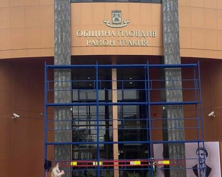 Монтираха скеле на рушащото се 9-годишно кметство в Тракия