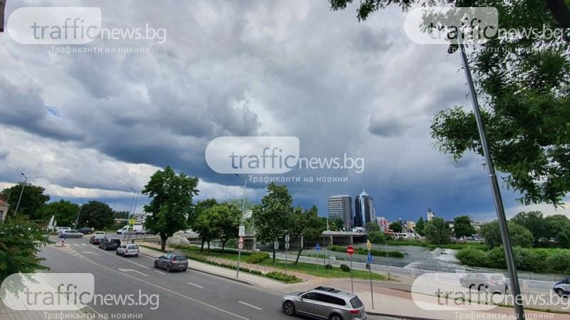 Буря иде към Пловдив, черни облаци покриха небето