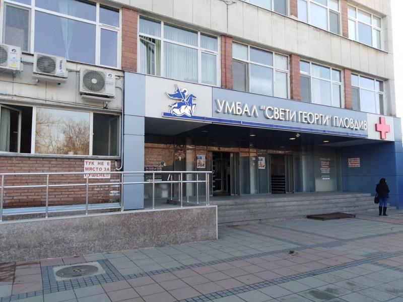 """Празник за 1 юни  в Детска хирургия на УМБАЛ """"Свети Георги"""