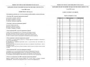 Ето я матурата и отговорите по Български език и литература 2020