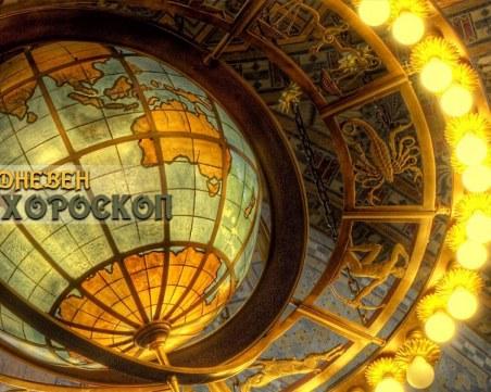 Хороскоп за 5 юни: Прилив от романтика за Овните, мотивация за Телците