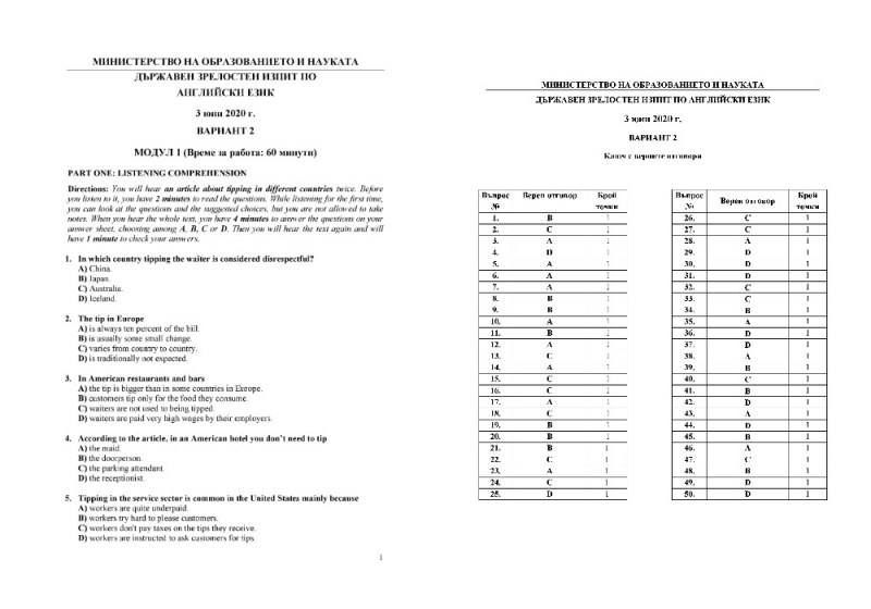 Ето ги отговорите на матурите по чужди езици - английски, руски, италиански, испански, френски и немски