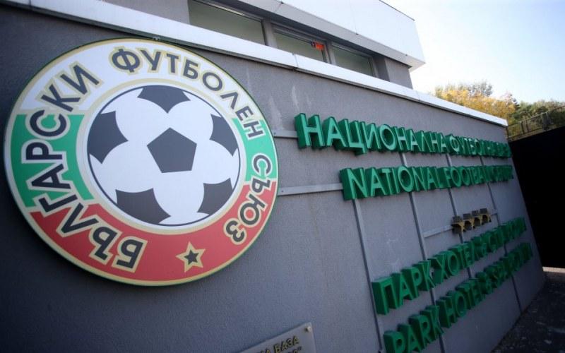 БФС с нова стратегия как да бори корупцията във футбола