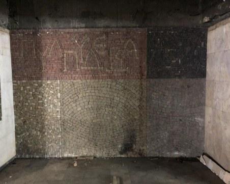 Реставрират седем безценни мозайки на Йоан Левиев в Пловдив