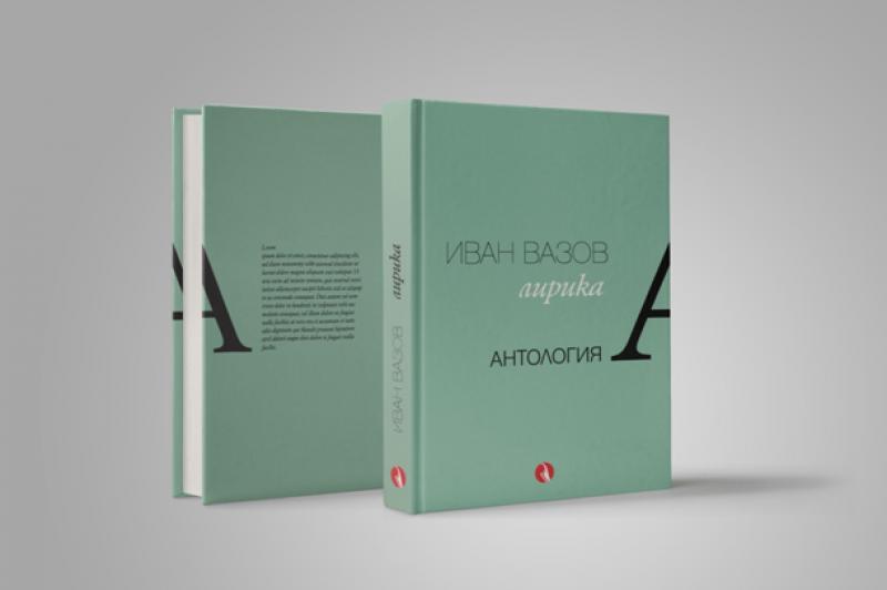 Издание събра 150 лирични стихове на Вазов