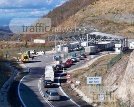 Затварят в 14:00 часа Маказа за влизане в Гърция