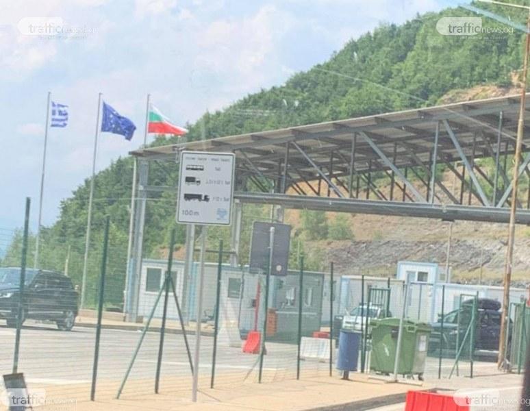 Затвориха Маказа! Вече връщат коли с български туристи