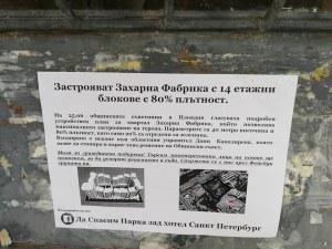 Пловдивчани с акция срещу застрояването в Захарна фабрика - търсят заинтересовани страни за дела