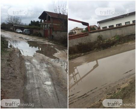Жители на пловдивско село затънаха във вода, настояват улиците им да бъдат асфалтирани
