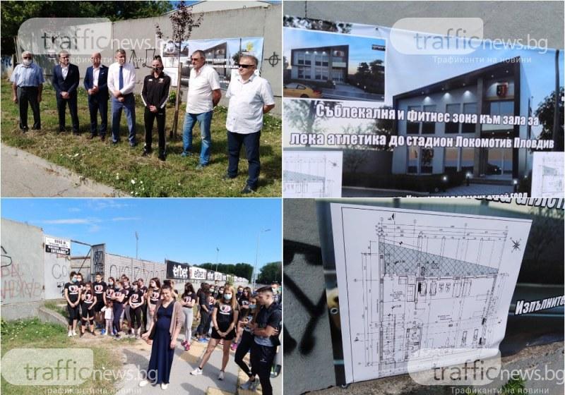 Пловдив с нова спортна база: Стартира изграждането на корпус с фитнес зала към