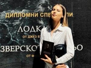 Внучката на Гуна Иванова се дипломира в НАТФИЗ