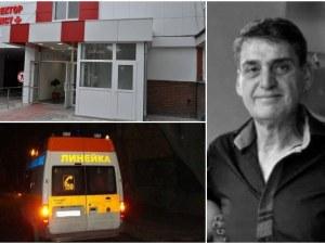 Смъртен случай в Спешното в Пловдив! Бездействие на лекари или фатално заболяване е причината?