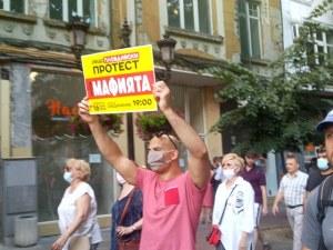 Протестно шествие от общината до прокуратурата в Пловдив