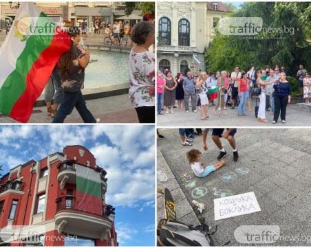 Пловдивчани на протест и днес - искат независимо правосъдие
